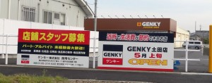 ◆ゲンキー土田店20150423 (1)