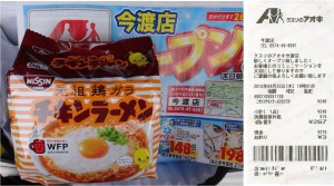 ★購入商品20150423クスリのアオキ今渡店 (92)