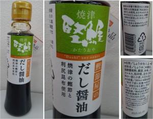★購入商品 鰹節屋のだし醤油 新丸正 エスポットスーパーセンター藤枝店20150411