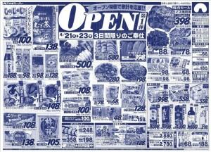 アオキスーパー岡崎厚生店 チラシ-2