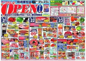 アオキスーパー岡崎厚生店 チラシ