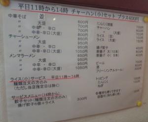 ◆メニュー中華そば ライン20150404 (5)