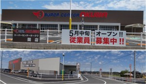 ▼▲裏の駐車場オークワ関笠谷店20150404