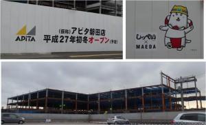◆20150411アピタ磐田店20150411 (211)