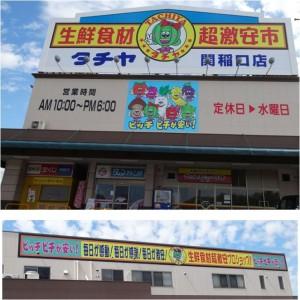 ◆タチヤ関稲口店20150404 (2)