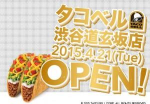 タコベル オープン道玄坂-2