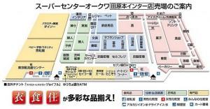 レイアウト オークワ田原本インター店