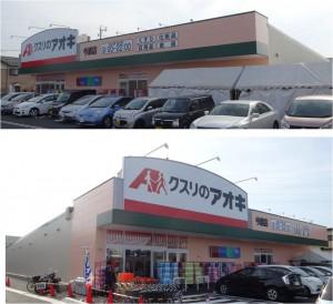 ●20150423クスリのアオキ今渡店