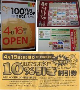 ◇掲示物20150417コープあいち大高インター店 (19)