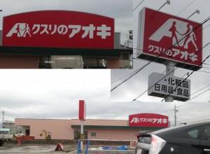◆クスリのアオキ大井店 (2)