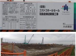 ◆コストコ岐阜羽島20150404