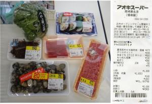 ★一覧 購入商品20150421アオキスーパー岡崎厚生店 (8)