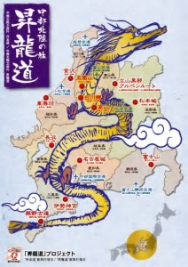 昇龍道イメージ図