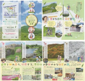 ◆パンフ茶臼山高原-1