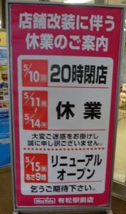 ■改装案内 マックスバリュ有松駅前店20150509 (11)