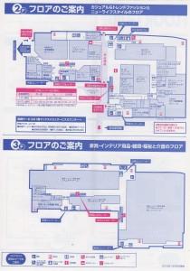 レイアウト-2 マックスバリュ有松駅前店