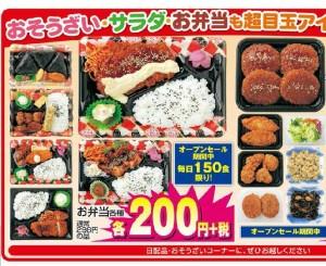 ゲンキー土田店チラシ-3弁当200円