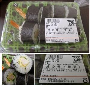 ★虎の巻 購入商品 ぎゅーとら鈴鹿店20150425 (68)
