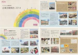 ◇企業活動報告-1 マックスバリュ中部