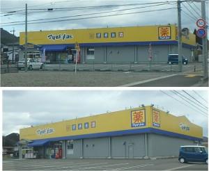 ヘルスバンク南高富店