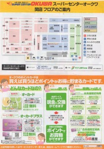 □オークワ関店レイアウトとポイントパンフ