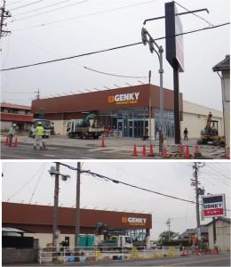 ●ゲンキー熊野店20150509 (1)
