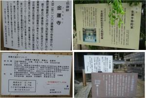 ◇看板20150516金蓮寺(国宝・弥陀堂) (4)