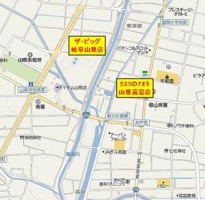 ■地図クスリのアオキ山県高富店とザ・ビッグ岐阜山県店の位置関係図20150505 (17)