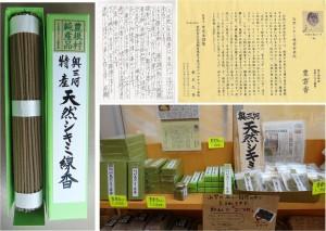★シキミ線香購入商品20150521豊根グリーンポート宮嶋 (27)