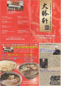 ◆パンフ東池袋大勝軒(メグリア本店)