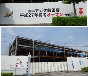 ■アピタ磐田店20150517 (2)