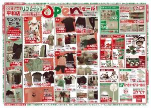 ヨシヅヤyストア平和店チラシ-2