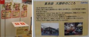 ■パンフ東池袋大勝軒(メグリア本店)-1