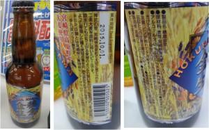 ★穂倉金生ビール購入商品20150522オークワ関店 (29)