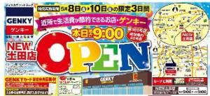 ゲンキー土田店チラシ-1