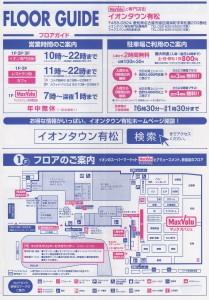 レイアウト-1 マックスバリュ有松駅前店