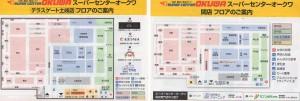 □オークワ関店レイアウトと土岐店比較