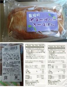 ★ブルーベリーロールパン購入商品20150521豊根グリーンポート宮嶋 (15)