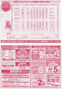 ◇レイアウト-1 マックスバリュ水海道店20150404