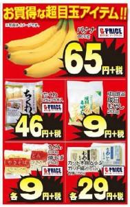 ゲンキー土田店チラシ-2特売