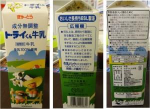 ★トライくん牛乳 購入商品 ぎゅーとら鈴鹿店20150425 (75)