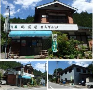 ●20150521林漬物店(豊根村) (3)