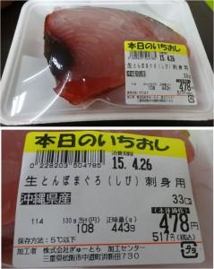 ★生とんぼまぐろ購入商品 ぎゅーとら鈴鹿店20150425 (60)