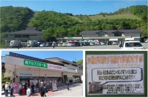 ●茶臼山総合案内所とレストハウスやすず20150521 (1)