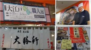 ◆東池袋大勝軒20150429メグリア本店 (2)