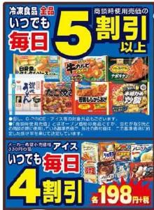 ゲンキー土田店チラシ-4