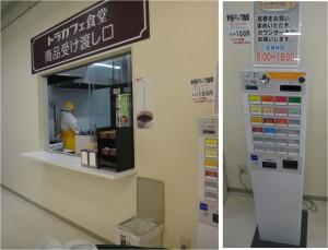 ◆トラカフェ食堂 ぎゅーとら鈴鹿店20150425 (62)