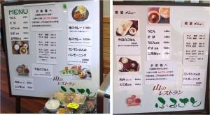 ★★食事 メニューん20150521豊根グリーンポート宮嶋 (9)