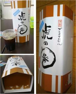 ★虎スィーツ-2 購入商品 ぎゅーとら鈴鹿店20150425 (93)