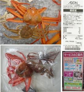 ★紅ズワイとセコガニ購入商品マックスバリュ水海道店 20150404 (1)